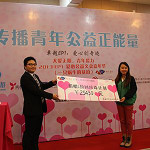 DAE China Raises Funds For Youth Charity